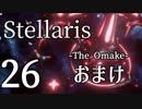 【Stellaris初見風プレイ】Part26 - 「覚醒帝国に宣戦布告します」【ゆっくり実況プレイ】