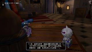 [DQX] 一応実況プレイかも! Ver5.0 いばらの巫女と滅びの神 -32