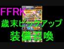 【FFRK】歳末ピックアップ装備召喚