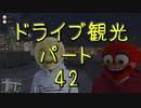 【GTA5】この広い大地を駆け巡れ!ドライブ観光part42