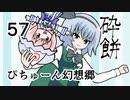 【ぴちゅーん幻想郷】57・砕餅【東方アニメ】