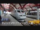 エキサイティング ヨーロッパ鉄道旅行2019秋 第6話