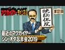 最近のマクガイヤー シン・オタ忘年会2019