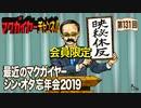 最近のマクガイヤー シン・オタ忘年会2019 会員限定