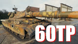 【WoT:60TP Lewandowskiego】ゆっくり実況でおくる戦車戦Part660 byアラモンド