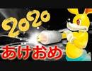痛い子が2020年縁起物のネズミであけおめ【実況】