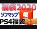 再投稿【福袋】ソフマップ福袋2020開封!PS4ソフト良いのが出るか!?
