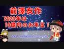 【ニュース解説4】前澤社長!2020年は10億円のお年玉をプレゼント!