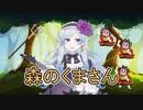 【佐々野ささき】森のくまさん~メロスピアレンジ~【Song A003】