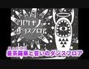 【ニコカラ】バケモノダンスフロア【歌詞付きカラオケ/オフボーカルoffvocal】