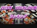 【2019年】VOCALOID曲ランキングメドレー