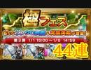 【FFRK】極フェス第3弾44連!【Part41】
