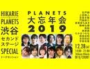 2019年をまるごと総括する座談会(文化編)「PLANETS大忘年会2019」第2部