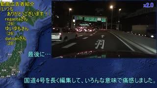 【車載動画】国道4号part33+V