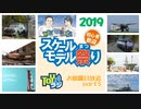スケールモデル祭り2019お披露目 第3回/全3回