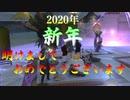 【FF14 身内用】2020年新年イベント結果