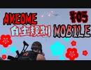 【2人実況】PUBG MOBILE Part.5【自主規制音組】