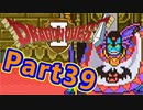 #39【実況プレイ】仲間と一緒に!可愛い勇者さんになるよ!【DQ2】