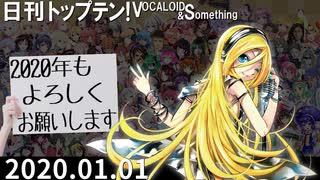 日刊トップテン!VOCALOID&something【日刊ぼかさん2020.01.01】