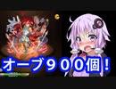 【モンスト】新春ガチャ!エクスカリバー!ビナー!ゲットするぜ!【結月ゆかり実況】