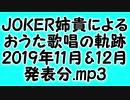 JOKER姉貴によるおうた歌唱の軌跡・2019年11月&12月発表分.mp3