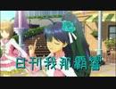 日刊 我那覇響 第2309号 「オーバーマスター」 【クインテット】
