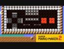 【スーパーマリオメーカー2】任天堂コントローラーの歴史!【実況プレイ】