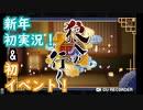 【ダンメモ#21】新年初実況!(おまけもあるよ)【冴えない団長の育てかた】