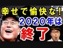 速報!文在寅「2020年は韓国民を幸せに、愉快な年に」→韓国の反応『今年も、うんざりさせられる日々だ…』【海外の反応】
