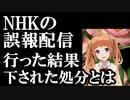 NHKが27日北からの弾道ミサイル発射と誤報道した件で処分が発表されたが....