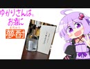 ゆかりさんは、お酒に夢酎(むちゅう) ~塩田酒造株式会社 芋焼酎 「六代目百合 原酒 風に吹かれて」~