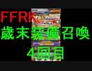 【FFRK】歳末装備召喚2019(4回目)