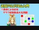 【近似アルゴリズム】たくさん点をつなげるゲーム! (貪欲でEdge disjoint path)