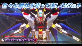 【Gジェネレーションクロスレイズ】色々な機体を使って楽しくGジェネ Part40(2/3)
