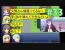 sakiquest2 #33:咲RPGを「咲-saki-」好きが阿知賀編の話をしながらゆっくり実況(初見プレイ)