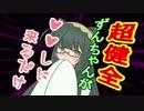超健全ずんちゃんが♡♡しに来るだけ【VOICEROID劇場】コッショリ