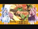 琴葉姉妹の食卓旅行チャレンジ プチ!【スウェーデンのケバブピザ】