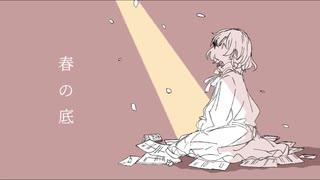 春の底 / 初音ミクオリジナル
