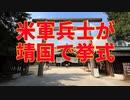 型艦隊 「神社で挙式なんて最高だ」 、アメリカ空軍中佐が靖国神社で日本人女性と挙式2020 1 02