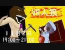 VR人狼 【Vキャス文化祭】