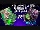 【アクロ☆バトル】まほエル 魔法決闘第32目回【対戦動画】
