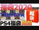再投稿【福袋】TSUTAYA福袋2020!! PS4福袋開封動画第2弾!ソフマップ福袋と比べてみた!【ゲームソフト福袋】