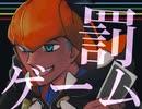 【ポケモン剣盾】チャンピオンズとライバル達の罰ゲーム【手描き】