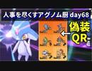 【ポケモンUSUM】人事を尽くすアグノム厨-day68-【あみゅ偽装QRパ開発者とマッチングしました】