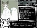 【ニコニコ自作ゲームフェス新人賞2020】たましいとカラっぽ