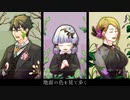 【人力コンパス】花の名を持つ3人で泥/中に/咲/く