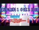 【デレステ】フェス限来たり…!?-新年シンデレラフェス無料10連2日目-【実況プレイ動画】