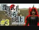 【MOD】歴史改編で天下統一をめざします#3【Mount&Blade】Gekokujo