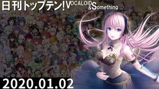 日刊トップテン!VOCALOID&something【日刊ぼかさん2020.01.02】
