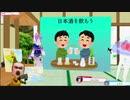 【酒】日本酒のお話① 高級日本酒の作り方【ライクラ解説放送!ひさ先生】